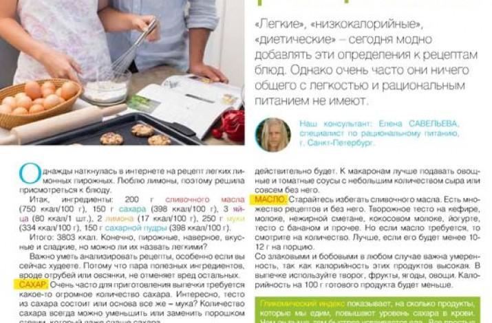 Мифы диетических рецептов для журнала